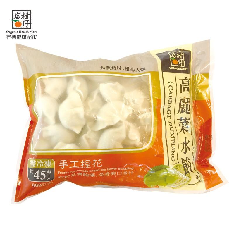 【柑仔店】高麗菜手工水餃 (900g/包)