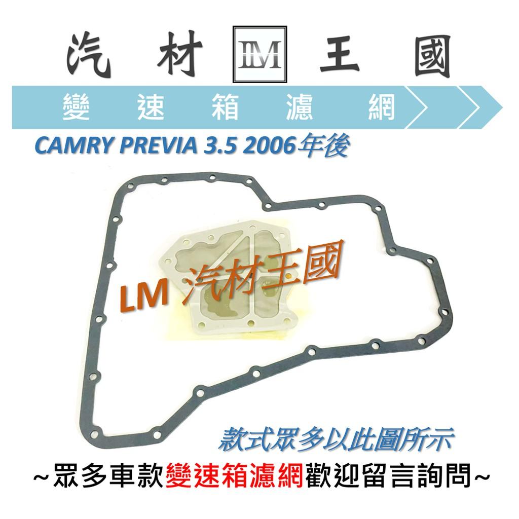 【LM汽材王國】 變速箱 濾網 CAMRY PREVIA 3.5 2006年後 墊片 濾心 濾芯 TOYOTA 豐田