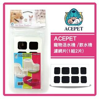 ACEPET 寵物活水機/ 飲水機912 活性碳濾心/ 濾網片(1組2片入)  可超取(L803B01) 高雄市