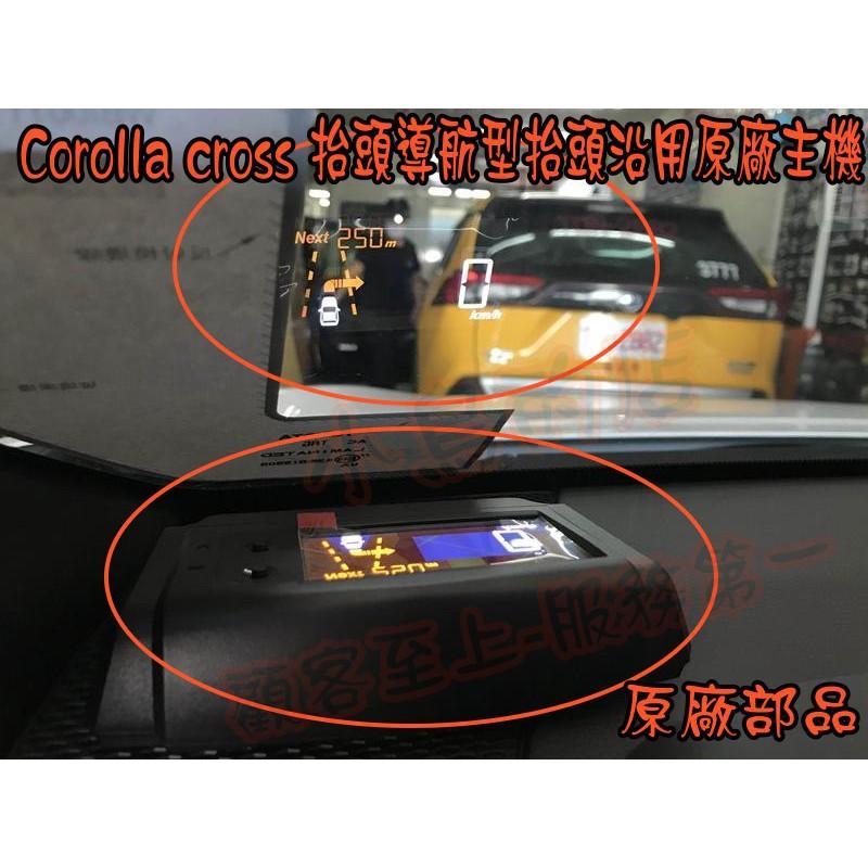 (小鳥的店)豐田 2020-21 Corolla cross 原廠 OBD CAN 導航主機型 HUD 抬頭顯示器 實車