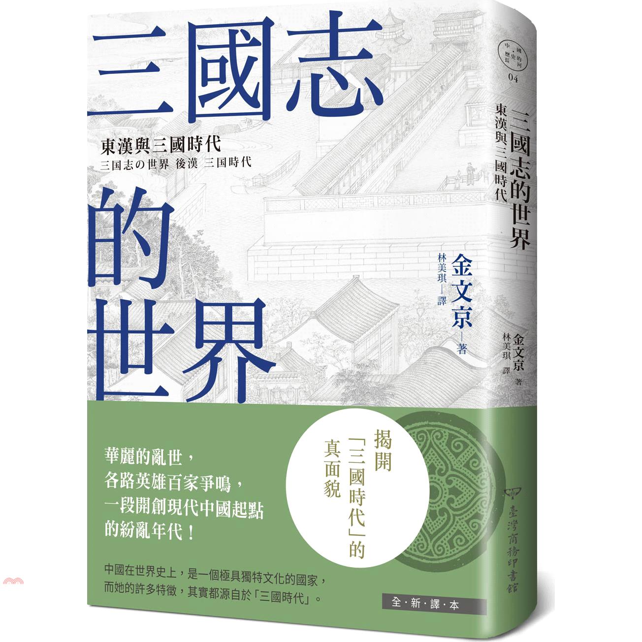 《臺灣商務》三國志的世界:東漢與三國時代[79折]