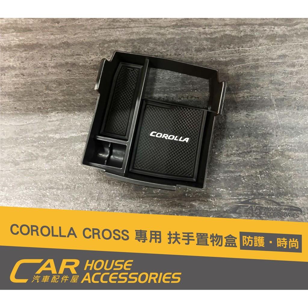 汽車配件屋 實體店面 COROLLA CROSS 專用 中央扶手箱置物盒