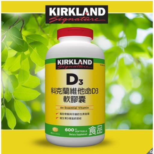 【預購🛒】Kirkland 科克蘭 維他命D3 軟膠囊 (600粒) COSTCO 好市多代購