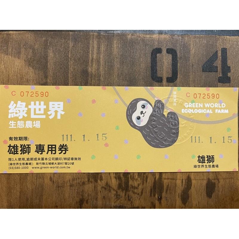 綠世界生態農場門票(台南&楊梅可面交,現貨-使用期限到111.01.15)