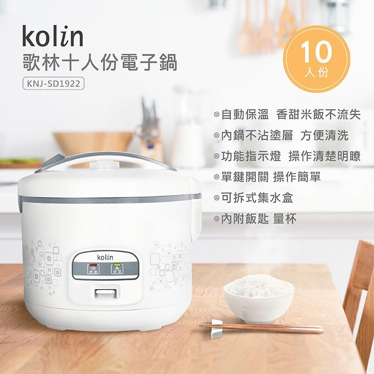 【現貨秒出】 KOLIN 歌林 10人份 電子鍋 KNJ-SD1922 厚釜不沾內鍋 電鍋 電子鍋