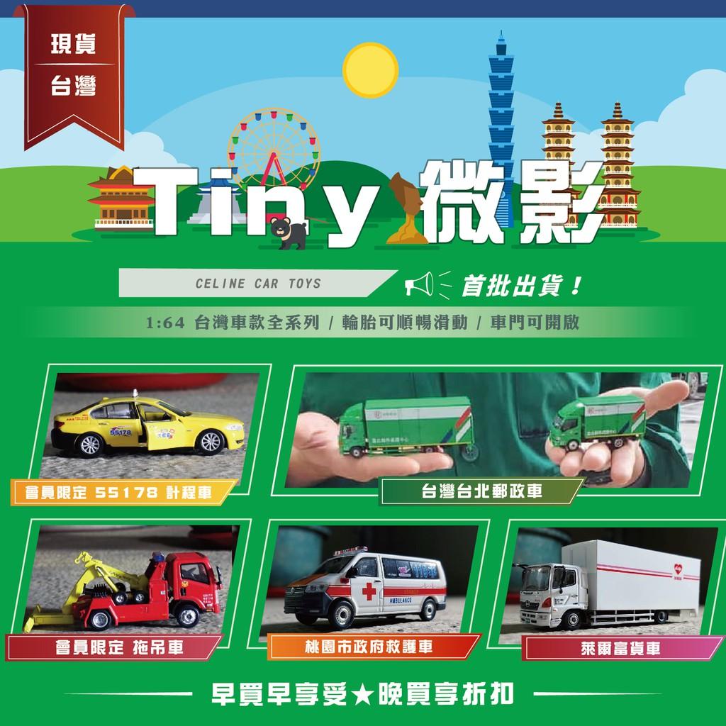【Celine】TINY 微影 Tomica 多美小汽車 中華郵政車 郵局車  救護車 拖吊車 計程車 警車