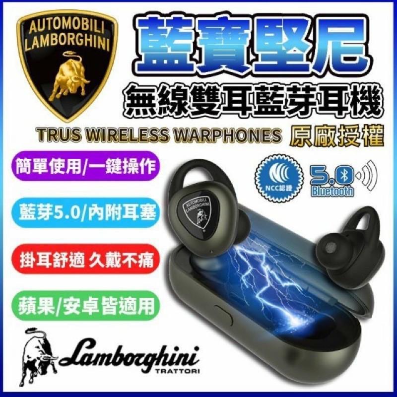 正版IMOBO藍寶堅尼原廠授權LAMBORGHINI TW30無線雙耳藍牙耳機IW02-SR