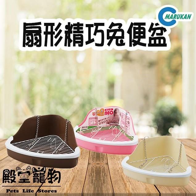 日本Marukan扇形精巧兔便盆-咖啡/粉色/淡黃色
