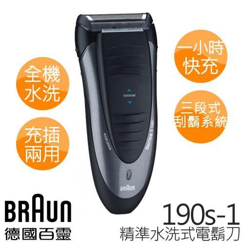 日本境內版 BRAUN 190s-1 德國百靈 電鬍刀 國際電壓 刮鬍刀