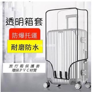 【依依生活優選】行李箱套 PVC防水行李套 20/ 24/ 28/ 29吋行李箱保護套