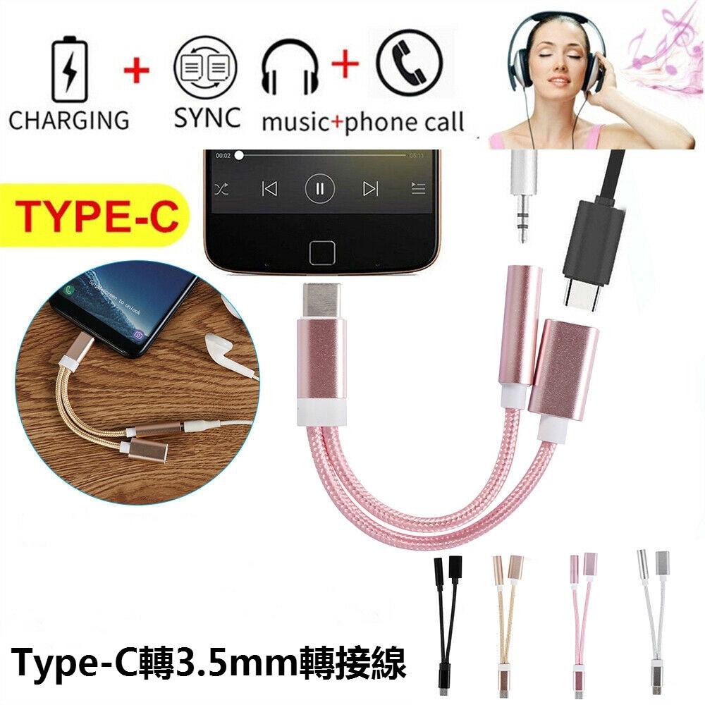 【P&T】Type-C耳機轉接器3.5mm 適用於華為p20/30mate10/20 pro手機2合1音頻線頭 轉換器線