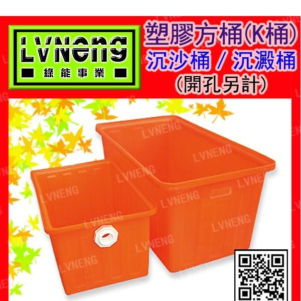 【綠能倉庫】【塑膠】方型K桶 K-300 (一組3只) 沉砂桶 300L 橘色 塑膠桶 PE桶 (桃園)