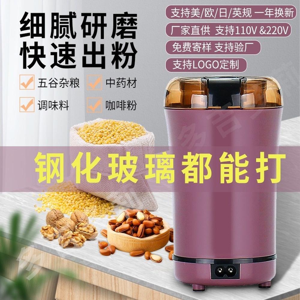電動小型磨粉機 電動磨粉機 110V台灣專用 五穀雜糧研磨機 中藥材粉碎機 家用打粉機 電動打粉機 打磨