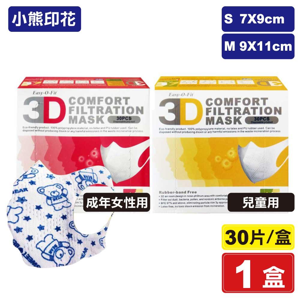 超服貼3D立體口罩 小熊印花 (S號7-9cm) (M號9-11cm) 30片/盒 (台灣製造) 專品藥局