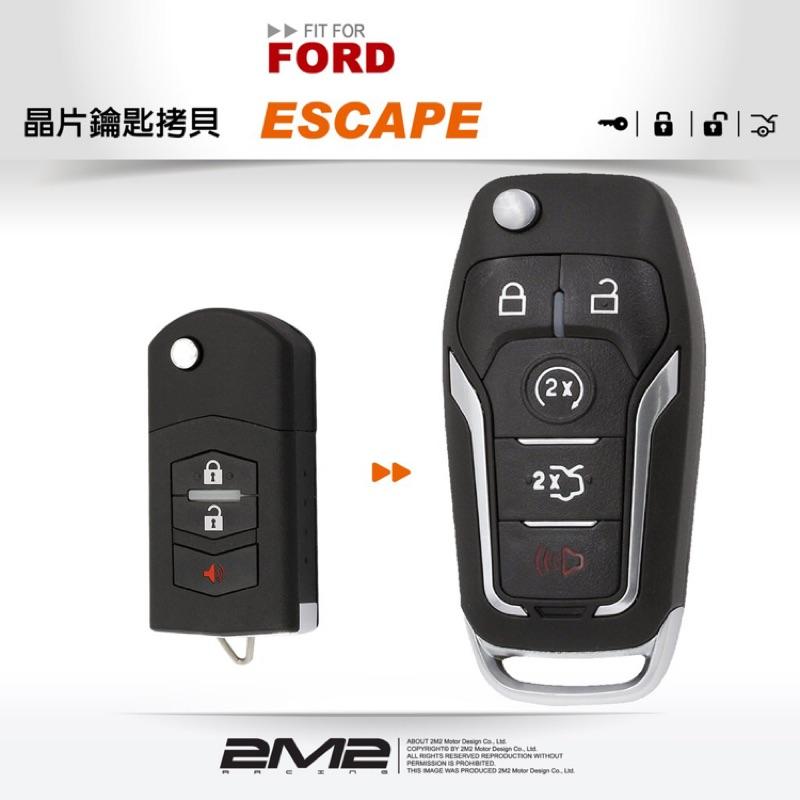 【2M2晶片鑰匙】FORD Escape 拷貝摺疊式遙控器晶片鑰匙複製