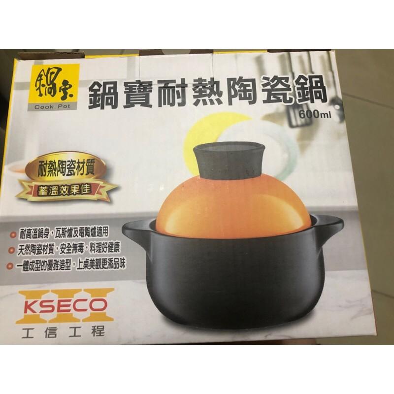 鍋寶 耐熱 陶瓷鍋 全新