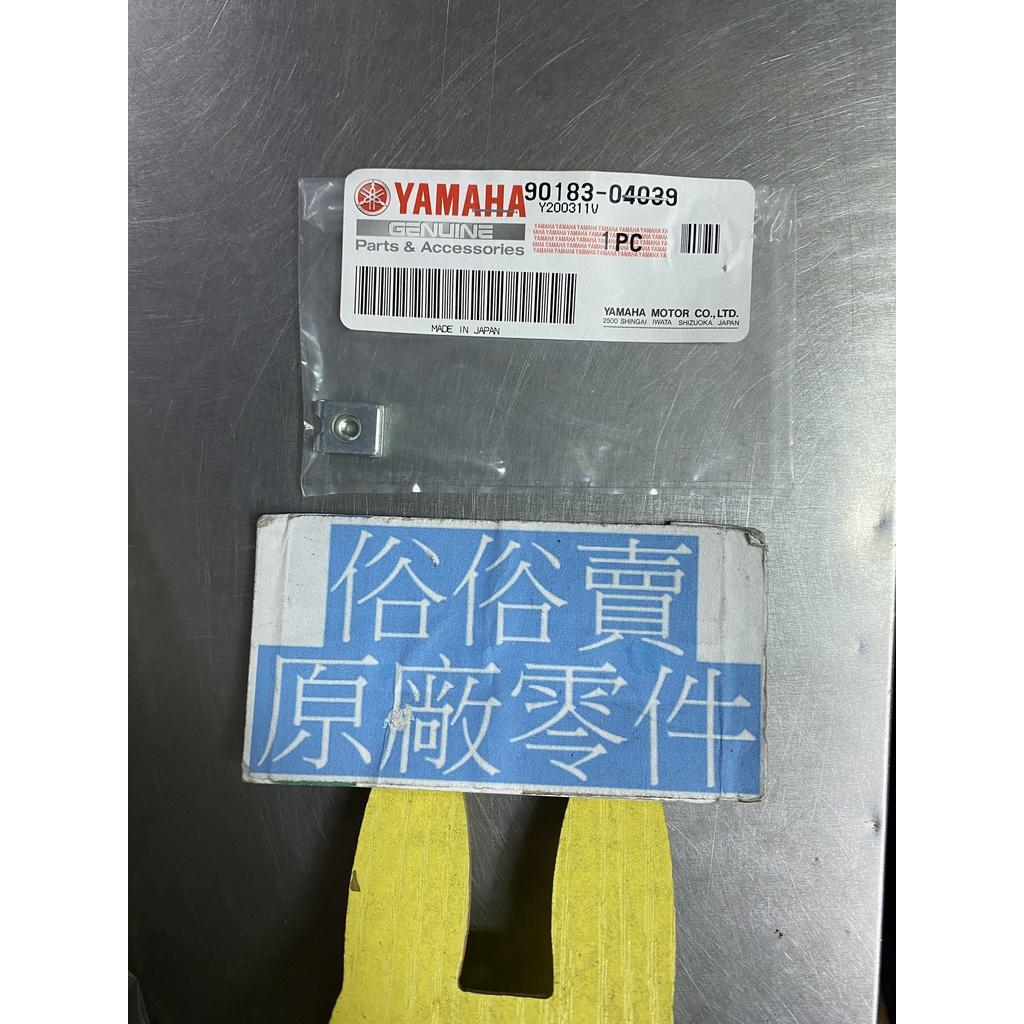 ~特調~俗俗賣YAMAHA山葉原廠 彈簧螺帽 四代 新勁戰 FORCE 車殼螺絲夾片 料號:90183-04039
