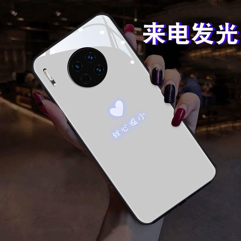 有你剛好華為mate30手機殼mate30pro來電發光20pro男女情侶5g網紅