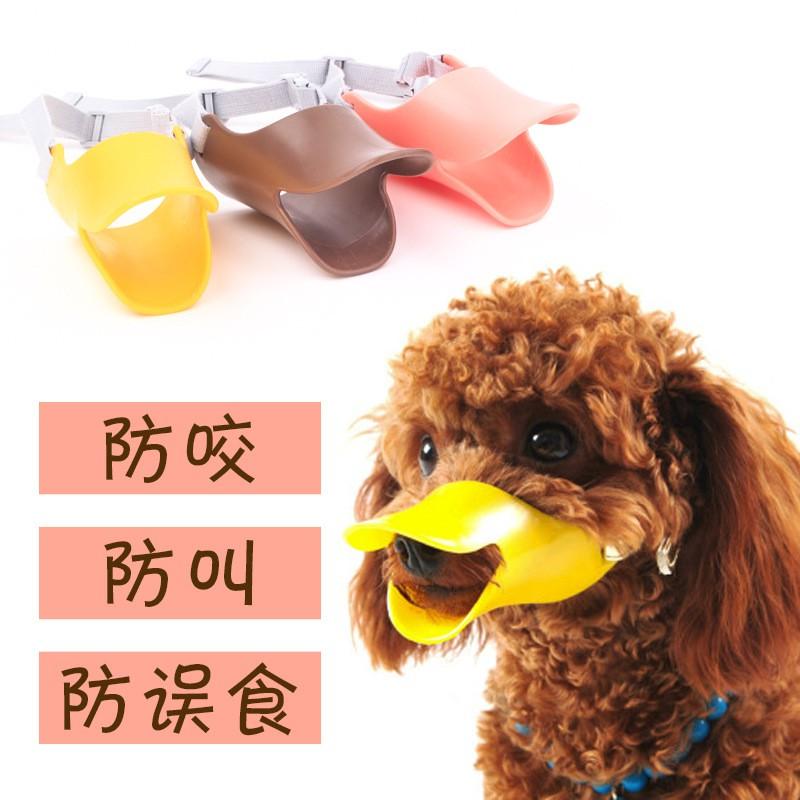 【台灣發貨】新品寵物鴨嘴套紙卡包裝寵物狗狗口罩品質優佩戴舒適