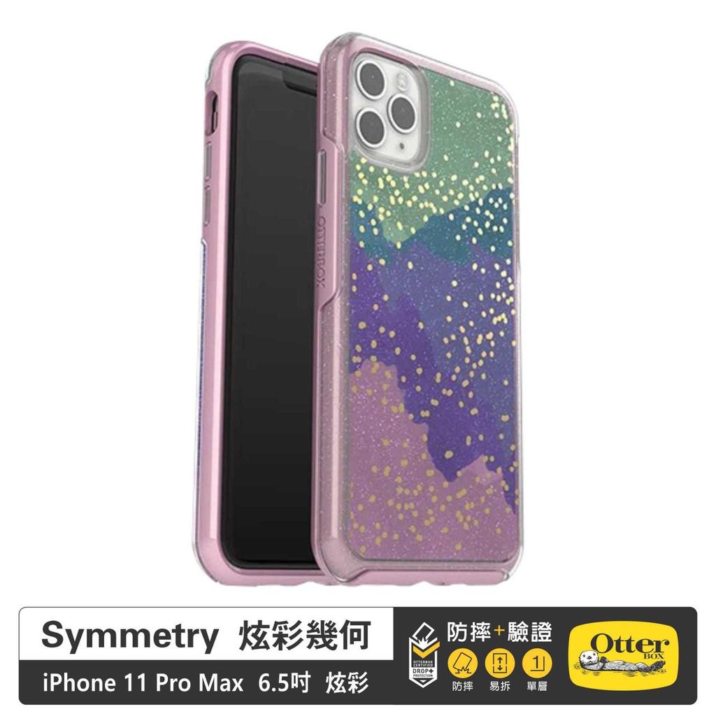 OtterBox Symmetry Clear 炫彩幾何透明保護殼 iPhone 11 Pro Max 炫彩