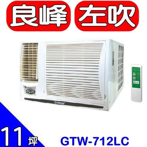 《可議價》良峰RENFOSS【GTW-712LC】窗型冷氣