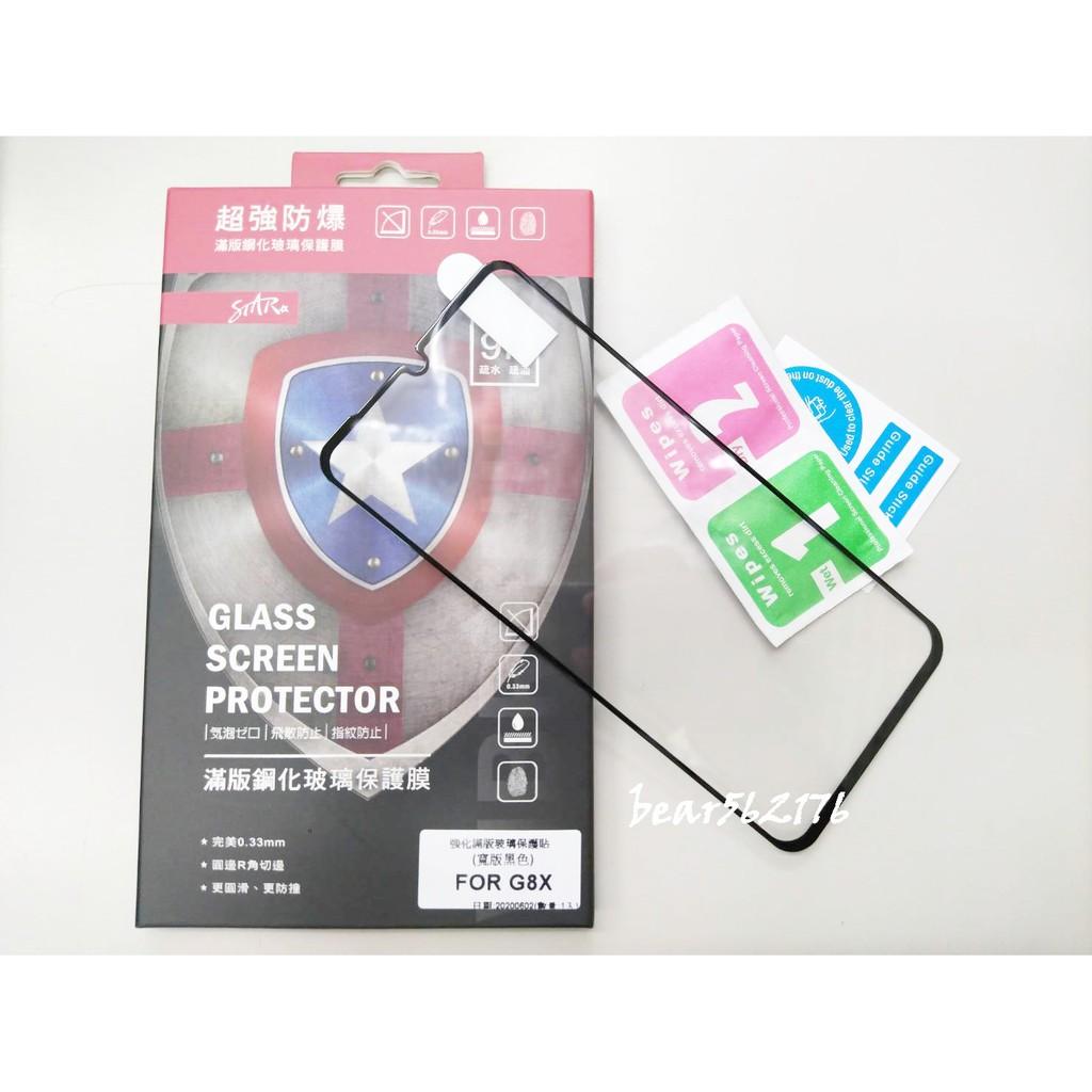LG G8X ThinQ 6.4 吋【STAR-滿版】 9H強化玻璃保護貼/玻璃貼-全膠