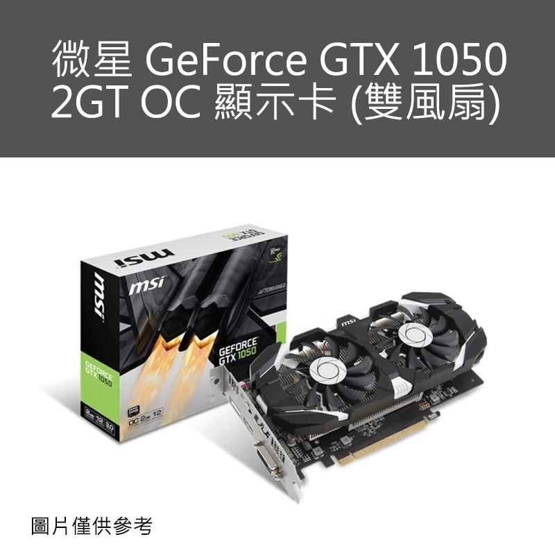 ~賞勳~微星 GeForce GTX 1050 2GT OC 顯示卡 (雙風扇) 價格調漲中 請先詢價