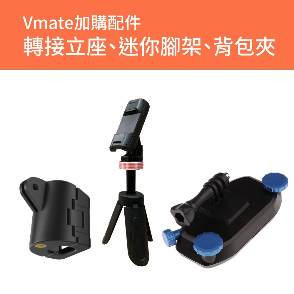熱銷現貨😘【Vmate配件】SNOPPA Vmate 微型口袋三軸相機 轉接立座+迷你腳架+背包夾😘