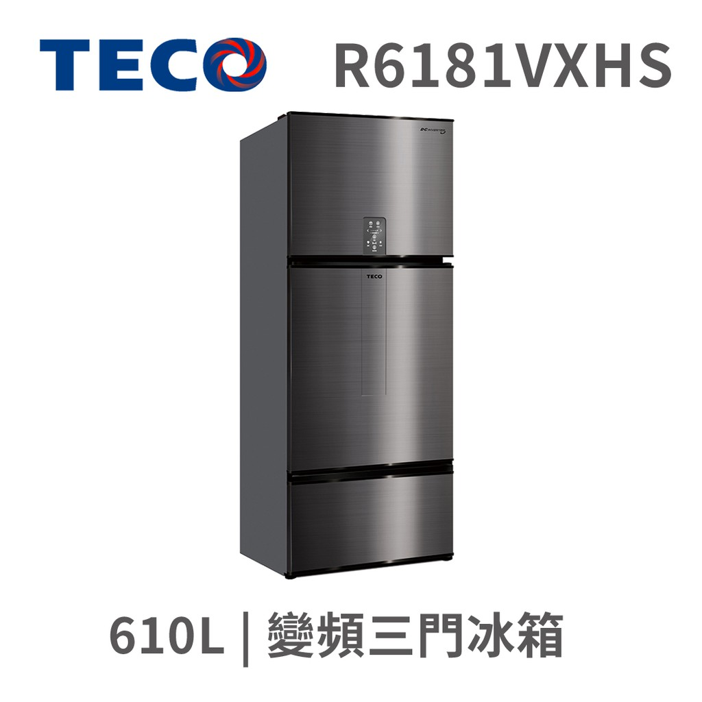 東元R6181VXHS 610L 三門變頻鈦空灰冰箱