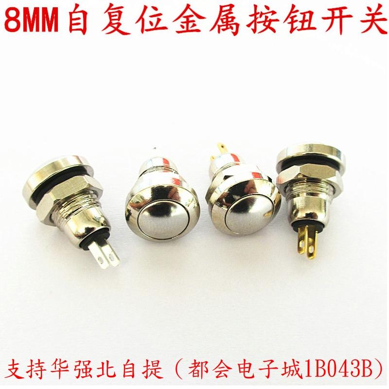銀點8mm小型微型圓形金屬按鈕開關 防水自復位電源啟動按鈕門鈴開