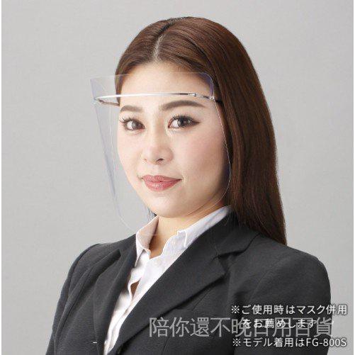 防護面罩 太空防護面罩 夏普奈米蛾眼科技防護面罩  FG-800M/800S 防疫商品 口罩 不織布口罩 日本製 髮箍式