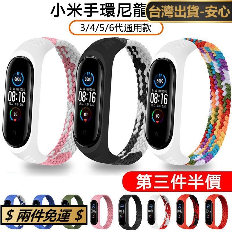 現貨促銷》小米手環5錶帶 尼龍編織錶帶 小米手環6錶帶 小米手環6/5/4通用腕帶 小米手環4錶帶 小米手環錶帶 小米錶
