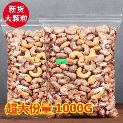 帶皮腰果仁1000g鹽焗口味烘培紫皮越南特產堅果零食炒貨稱斤500g