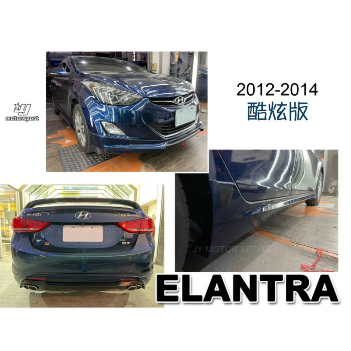 》傑暘國際車身部品《 全新 ELANTRA 12 13 14 年 酷炫版 前下巴 後下巴 側裙 含烤漆