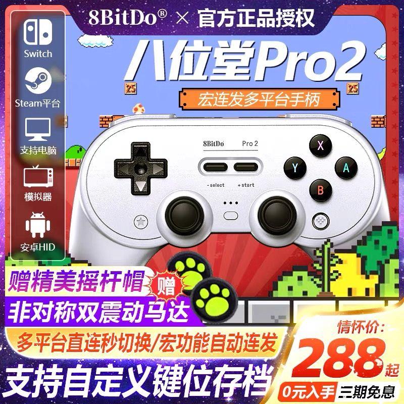 八位堂Pro 2精英藍牙遊戲手柄8BitDo精英無線手機PC電腦任天堂NS Switch/Lite遊戲機體感steam安