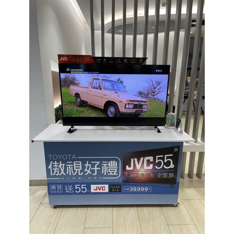 全新 JVC QLED 55吋 電視 Toyota贈品