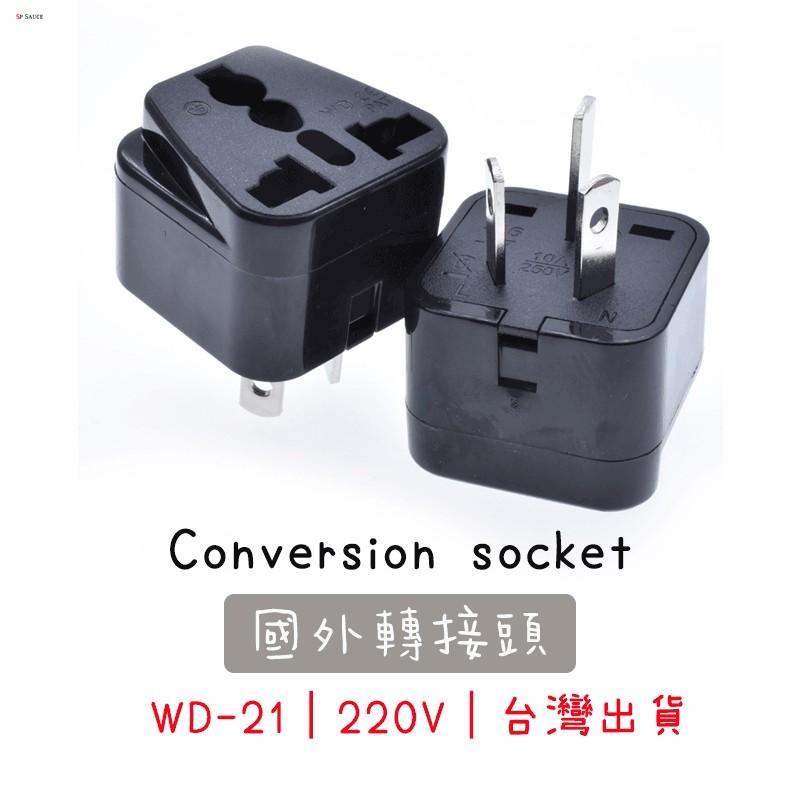 WD-21/220V 轉換插座 冷氣220v轉換插座 T型轉接頭 外國電器 220V 轉接插座 A