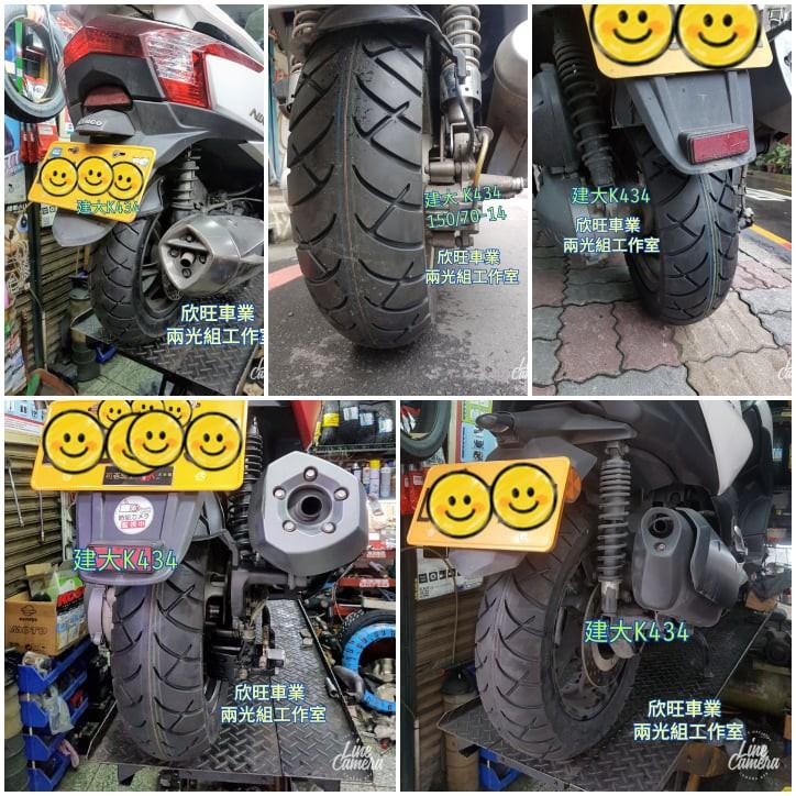 板橋 建大輪胎 K434 150/70-14 150/70-13 140/70-15 150/70/14 K711