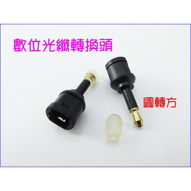 光纖轉換頭/光纖轉角頭.360度圓轉方3.5mm公轉方孔圓頭光纖轉接頭數位音效SPDIF筆電音響擴大機