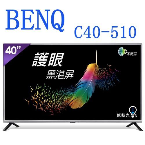 【BenQ 明碁 】40吋 低藍光+不閃屏 液晶電視 C40-510 ,C40-500改款