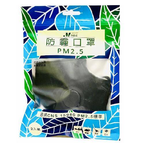 <康熙藥局>M淨舒式 PM2.5防霾口罩(含氣閥) 黑/白 二色任選(2入/包)