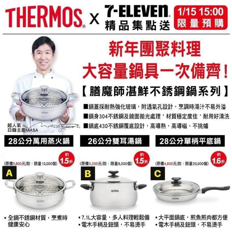 🔥精品鍋具! 現貨🔥 7-11 膳魔師 THERMOS 湛鮮不鏽鋼鍋系列 萬用蒸火鍋 雙耳湯鍋 單柄平底鍋