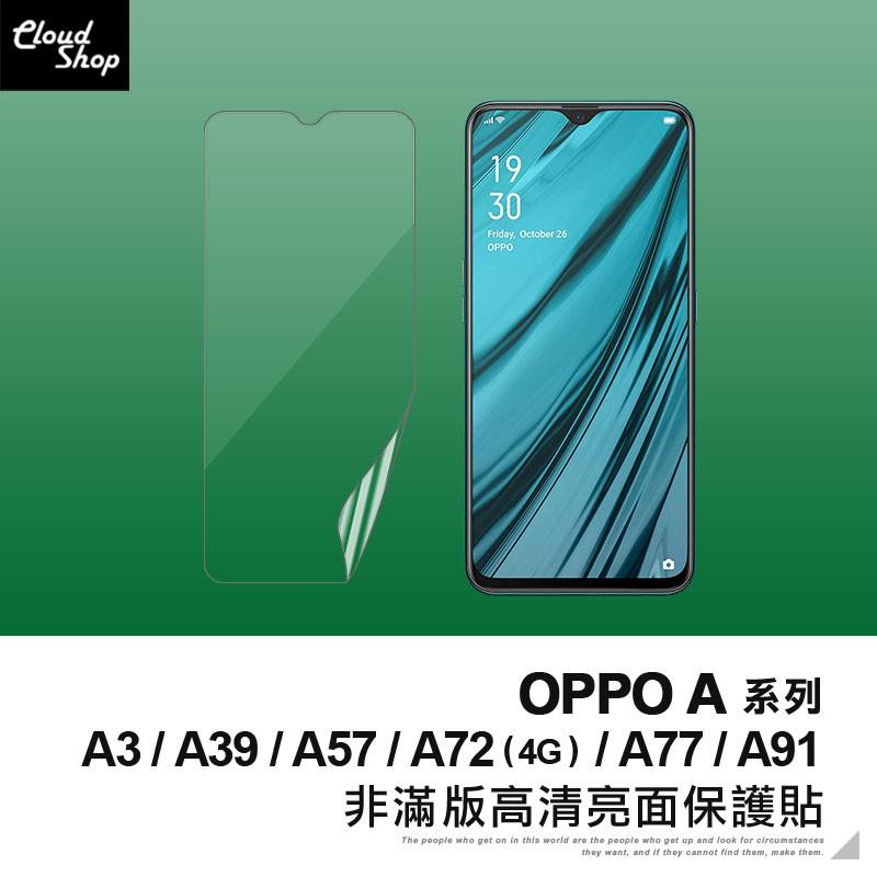 OPPO A系列 非滿版高清亮面保護貼 適用A3 A39 A57 A72(4G) A77 A91 保護膜