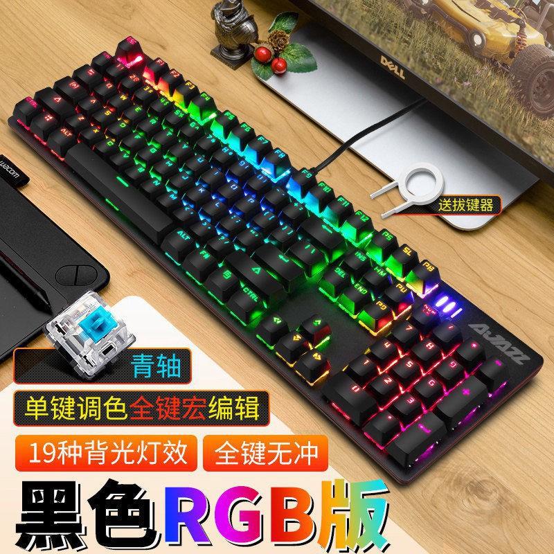 黑爵戰警游戲黑軸青軸茶軸紅軸真機械鍵盤電腦筆記本吃雞104鍵LOL拉拉車品