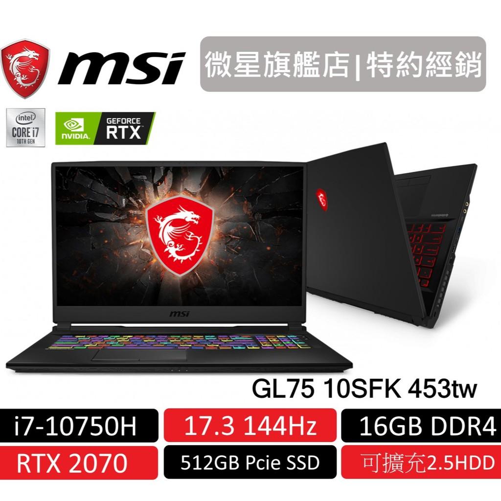 msi 微星 GL75 10SFK 453TW 17吋 電競筆電 十代i7/16G/512GB SSD/RTX2070