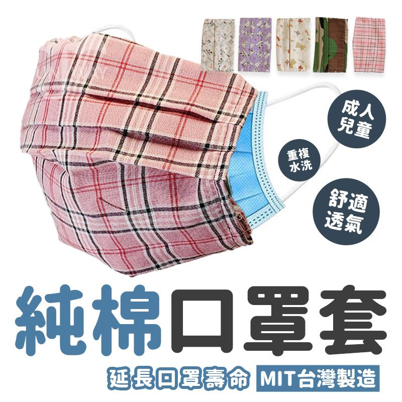 【現貨】顏色任選 MIT 台灣工廠製造 舒適 透氣棉 可清洗 手工 口罩套 防塵套 成人 兒童