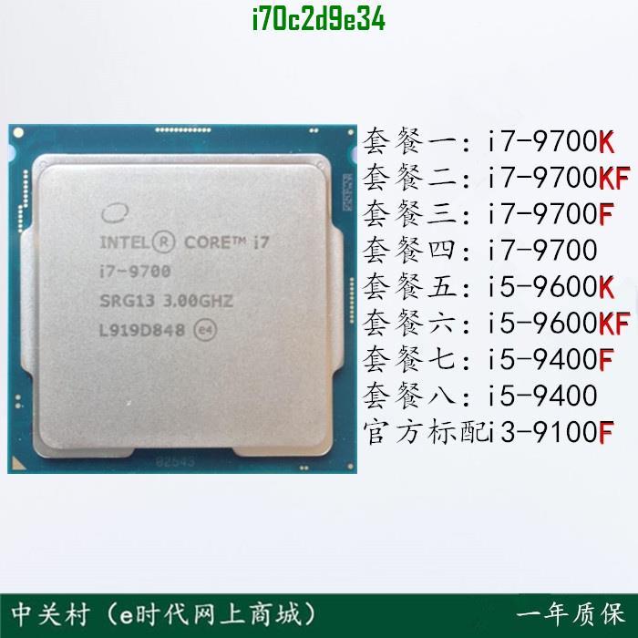 【現貨】i7 9700 KF i5 9600KF i4 9400 F i3 9100F 臺式機CPU 9代 保