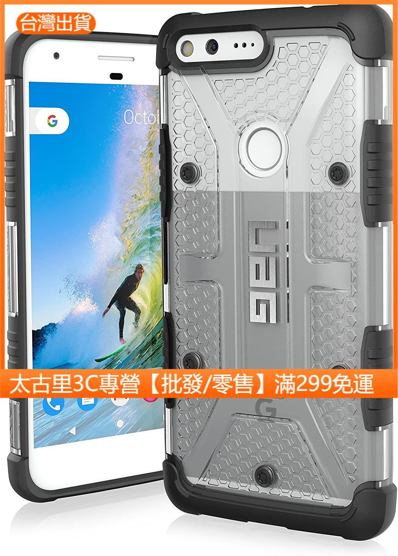 【台灣出貨】軍規耐衝擊保護殼 適用於 谷歌 Google Pixel XL [5.5-寸]  高空落下測試防摔殼