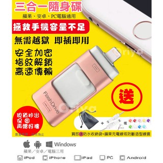 【保固送禮再折現😉】Iphone隨身碟手機蘋果硬碟u盤擴充128/ 256G安卓OTG外接USB商檢D55212 彰化縣
