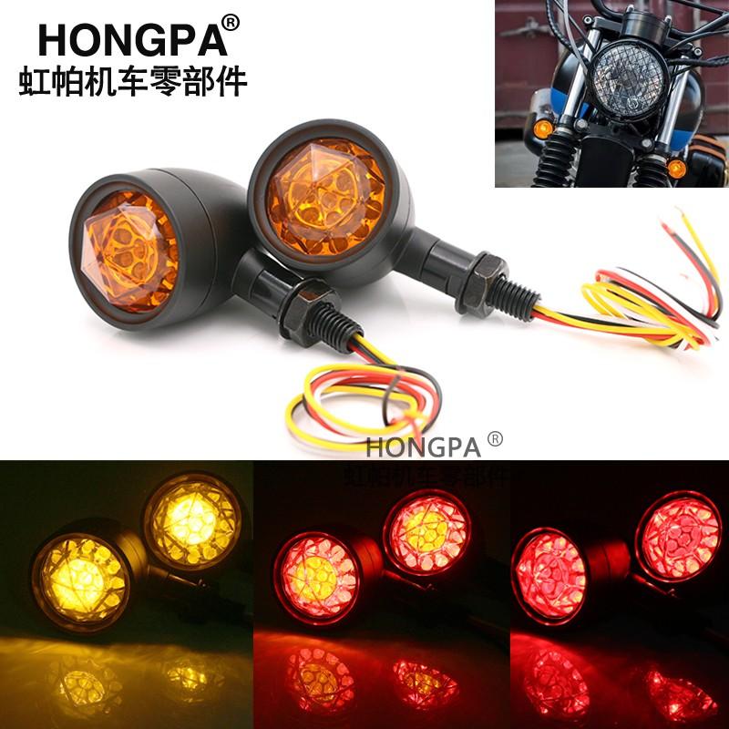 【HONGPA】機車改裝復古LED方向燈 檔車方向燈 哈雷 Bra CAFE 愛將 野狼 雲豹 My150 金旺 狼R